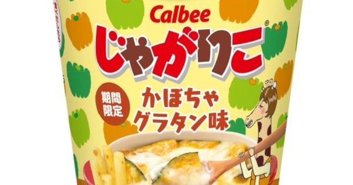 【カルビー】限定じゃがりこ「かぼちゃグラタン味」が新登場