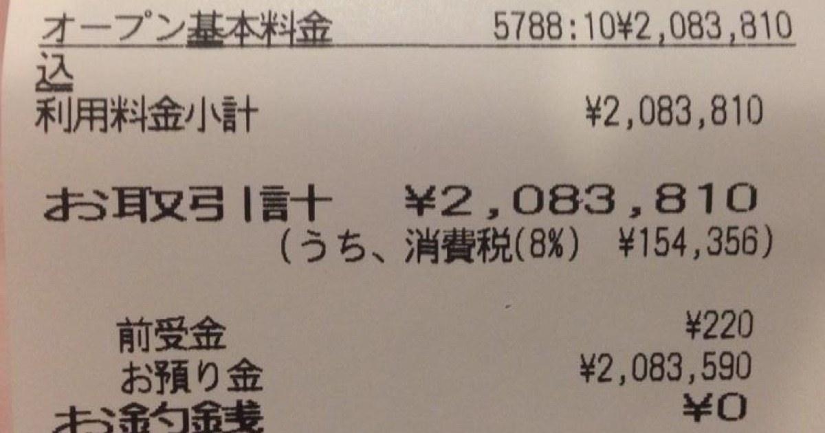 【払えない】ネットカフェで八ヶ月間入店し続けた清算料金がヤバかった