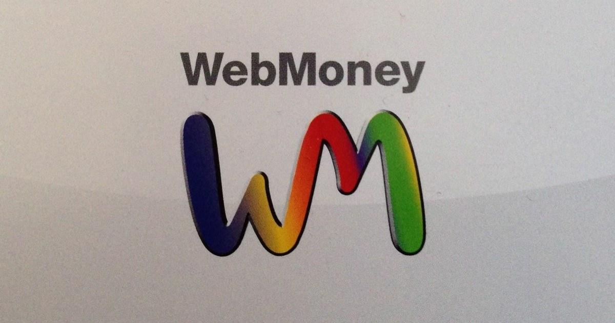 間違って購入してしまった「webマネー」を譲ります。
