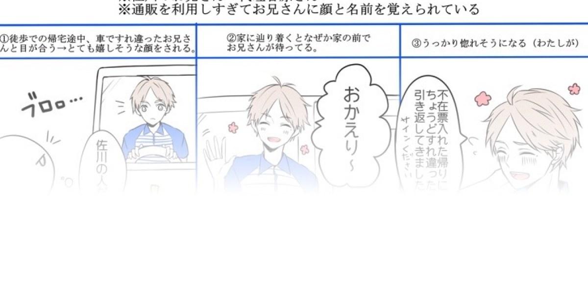 【まじ天使】佐川のお兄さんにうっかり惚れそうになった話(代理:菅原さん)