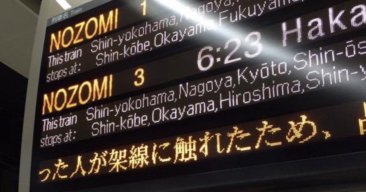 新横浜駅で新幹線の屋根によじ登り、架線に触れ感電したバカ現れる