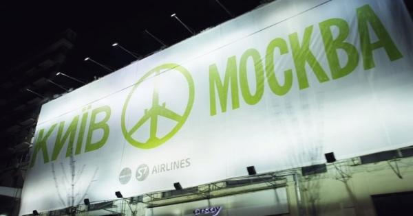 緊張状態が続くロシアとウクライナに対して、ひとつの航空会社が掲げた巨大な「ピースマーク」!