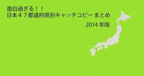 面白過ぎる!!日本47都道府県キャッチコピーまとめ 2014年版