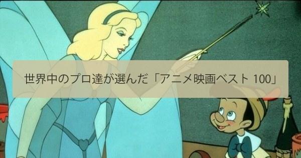 世界中のプロ達が選んだ「アニメ映画ベスト100」