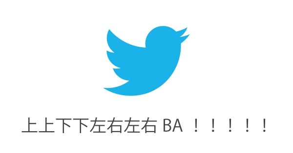 Twitterで裏技が発見される!!「コナミコマンド」上上下下左右左右BAを打つと・・・