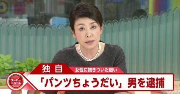 【先生が生徒を・・・】大阪府立山田高校教諭の西谷道治容疑者を強姦未遂で逮捕