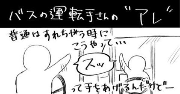 バスの運転手さんの'アレ'な挨拶がめちゃくちゃ萌える絵。代役:銀土