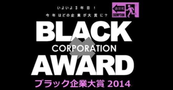 第3回ブラック企業大賞に見事ノミネートされた会社・組織リストまとめ【2014年版】
