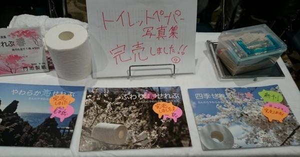え!!?「トイレットペーパー写真集」なるものが完売すんの!??コミケすげーwww