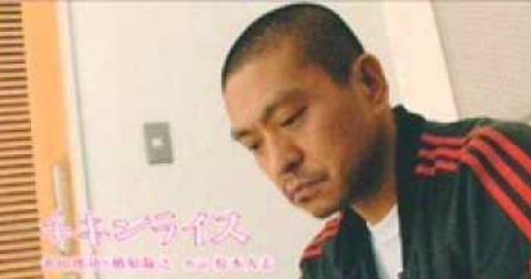 松本人志さんの親父が死去。「あの人と食べたチキンライスを食べたらさすがにいろんな感情が押し寄せて来やがった」に胸がギュッとしめつけられる