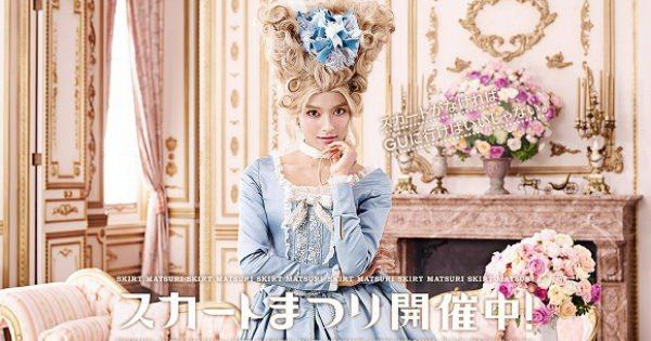 9月5日からGU 「スカートまつり」開催中!『100万円相当の純金スカートがあたる!?』キャンペーンのかわいい女の子まとめ