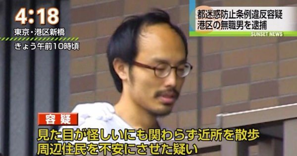 「見た目が怪しいにも関わらず近所を散歩し、住民を不安にさせた疑いで無職男性逮捕」というネタ動画で騙される人続出www