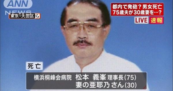【画像あり】散弾銃で無理心中か 病院理事長の松本義峯さん(75)が妻の亜耶乃さん(30)を殺害後、自身の頭を撃つ