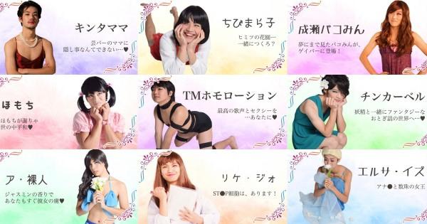 筑波大学学園祭(雙峰祭)で『芸バー』が開催!強烈なキャラクターが在籍、オプション、ドリンク共に最高のキチガイさを醸し出しているwwwwww