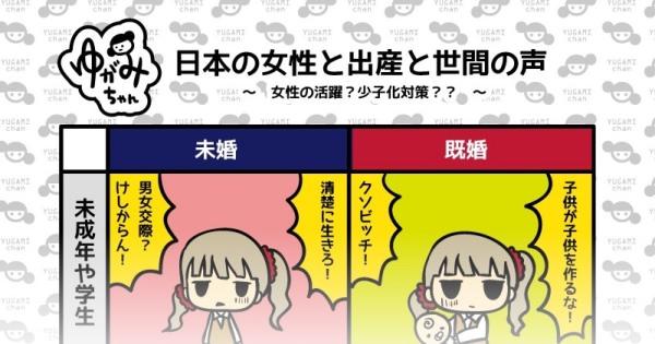 日本の少子化の原因がここに?少子化を加速させる世間のダブルバインド漫画で問題を見てみよう
