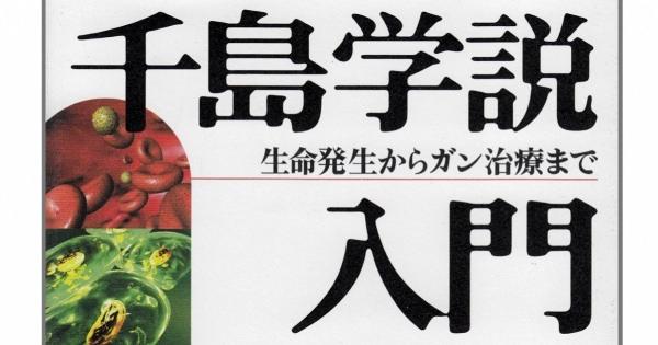 千島学説で間違ったガンなどの病気と向き合う姿勢を正す