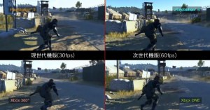 PS4とXboxOneがどのくらい高性能になったかを現世代機版と次世代機版でMETAL GEAR SOLID V: GROUND ZEROESの映像で比較!!