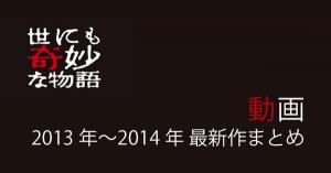 世にも奇妙な物語 動画 2013年〜2014年 最新作まとめ
