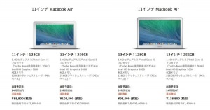 新型MacBook Air がAppleStoreで発売開始!高速化しながら価格は5000円程度安くなりました