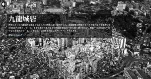 記憶の中の都市:香港・九龍城砦。WSJが贈る超大作