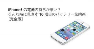 iPhone5の電池の持ちが悪い?そんな時に見直す10項目のバッテリー節約術[完全版]