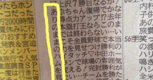 【縦読み】ありのままのハムで勝ち抜け!!HBC北海道放送テレビ欄「ロッテ×日本ハム」