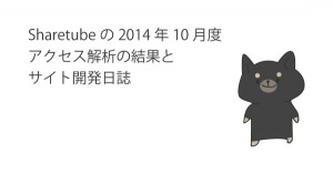 Sharetubeの2014年10月度アクセス解析の結果とサイト開発日誌