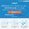 日本人がネイティブな英語を学ぶのに最適なwebサービス「Lang-8」の使い方を徹底攻略!!(初心者向け)