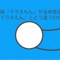 アメリカ版「ドラえもん」が全米放送開始!!日本の「ドラえもん」とどう違うのか?