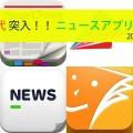 戦国時代突入!! ニュースアプリ まとめ。2014年上半期