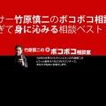 元ボクサー竹原慎二のボコボコ相談室!!正論すぎて身に沁みる相談ベスト10選