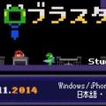 開発室Pixelが新作2Dアクション「ケロブラスター」をリリース!!iPhoneゲームの中で一番面白いと話題に