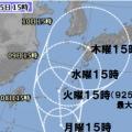 発想がミラクル。台風8号は 人工台風 だと本気で言い出している人が現れる