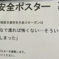 【草生えたwww】狂気の交通安全ポスターが横浜から募集される
