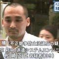 【ベネッセ流出】 松崎容疑者「スマホを充電しようとPCに接続したらデータを移せることに気づいた」