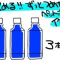 【夏コミに持参必須】すぐ飲める!!ずっと冷たい冷ペットボトル作成法の作り方