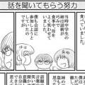 【漫画】これは良い体験談!!「話を聞いてもらう努力」
