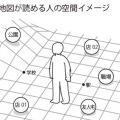【画像】地図が読める人・読めない人の空間認識の違い