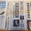 阿部さん!各新聞社の書き方が違うのでわからない。どれが最重要なの!
