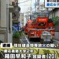 慶応女子学生 箱田早和子容疑者を逮捕 本人のTwitterがメンヘラ過ぎた-大森学生寮放火事件