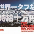 日産自動車と求人情報サービス「an」が『身の保証がない』時給10万円の配達スタッフを募集