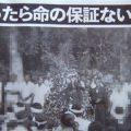 「アカマタ・クロマタ」と呼ばれ、沖縄県八重山列島で密かに執り行われる秘祭とは
