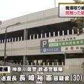 痴漢捜査官、長崎裕憲容疑者(30)が女子大生(19)の尻触り逮捕