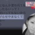 吉田綾奈さん殺人・死体遺棄事件-元交際相手が怪しいと見ている まとめ