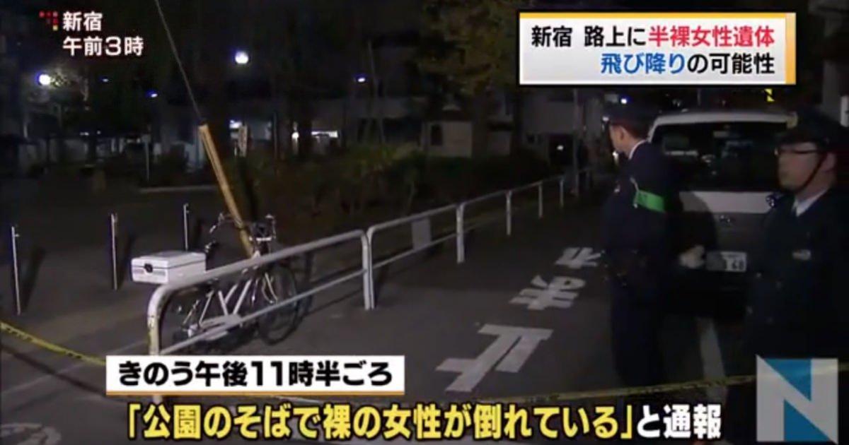 新宿の路上に半裸女性遺体、飛び降り自殺と報道されたが明らかに現場状況はおかしい