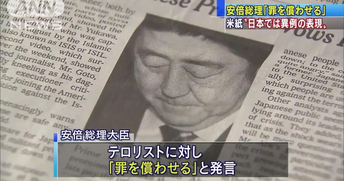 安部総理「報復誓う」日本では異例の表現