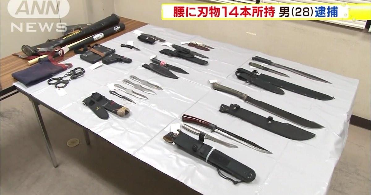 刃物14本をコートで隠し持った狂人 志賀弘明容疑者(28)を逮捕