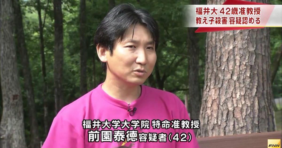 不倫関係にあった教え子を殺害 福井大特命准教授 前園泰徳容疑者、菅原みわさんを絞殺