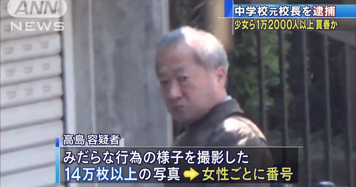 【絶倫性職者】1万2000人の少女を買春した元校長 高島雄平容疑者逮捕