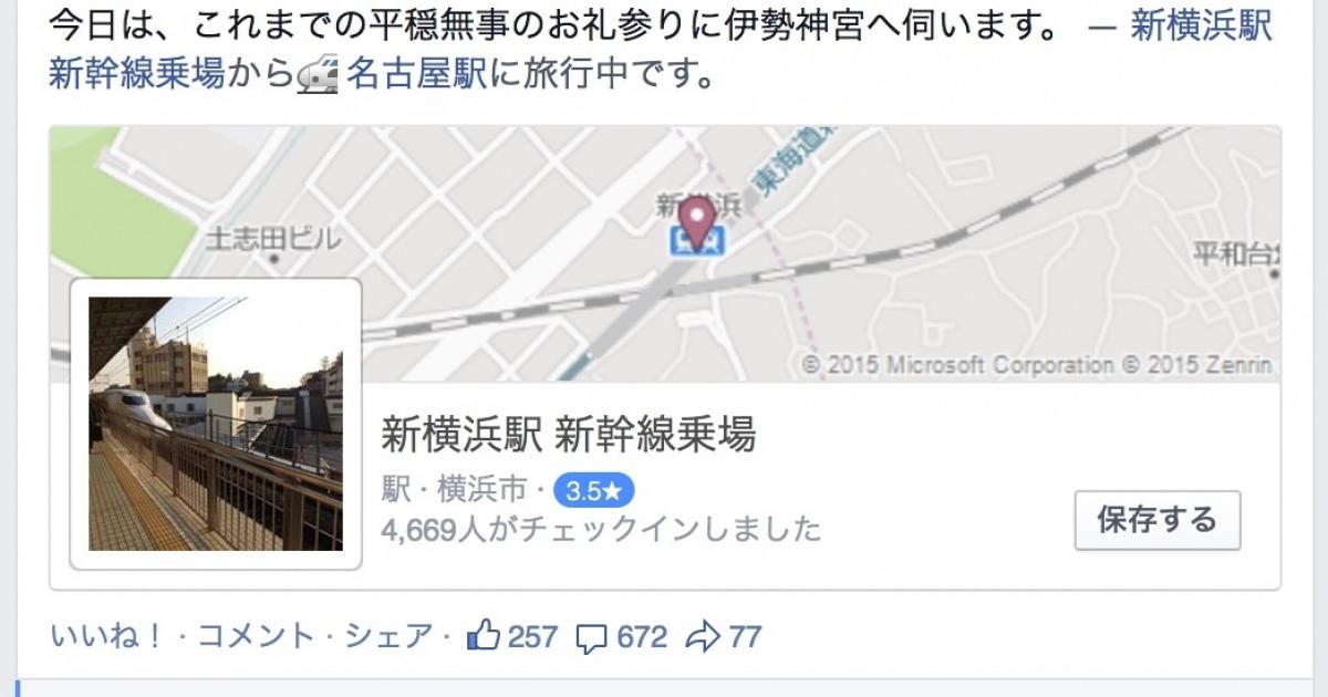 東海道新幹線火災事件 焼身自殺をした男の名前は「林崎春生」巻き添えになった女性の名前は「桑原佳子」さんである事が判明